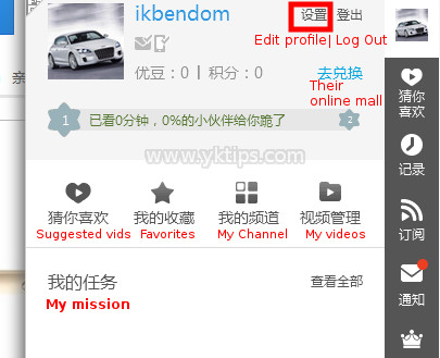How to modify your profile at Youku