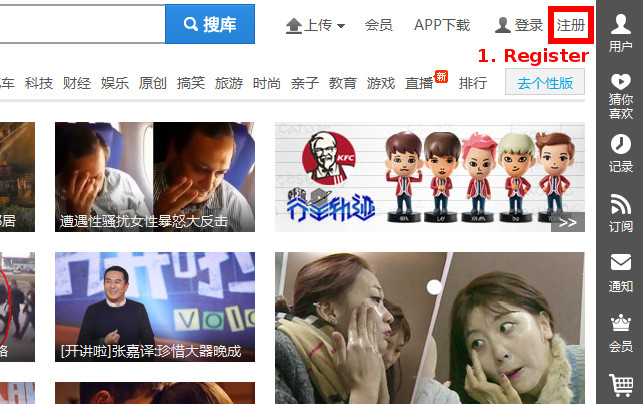 Create Youku account Register button