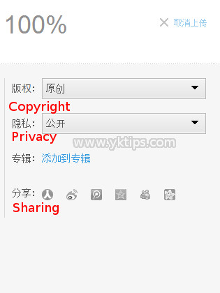 upload privacy